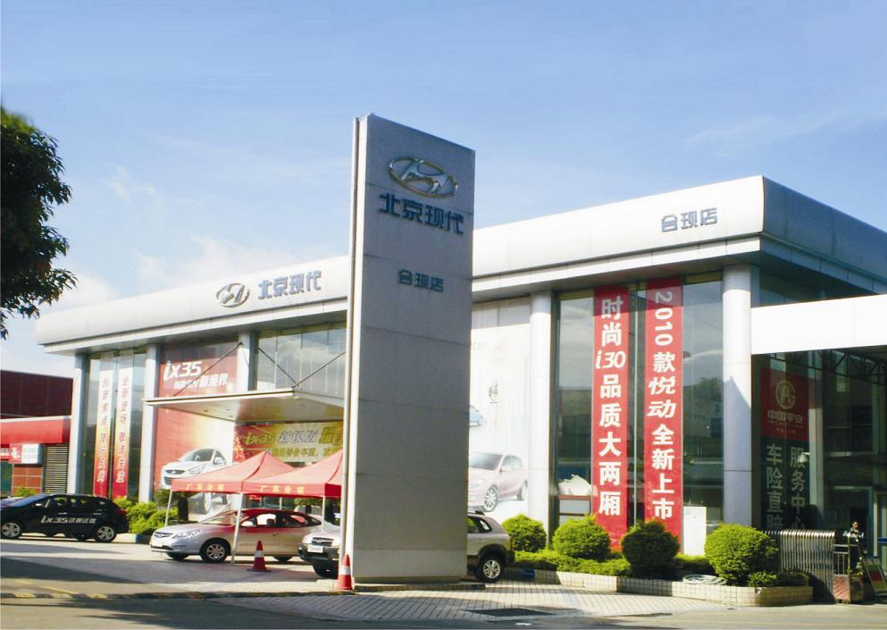 北京现代汽车厂房