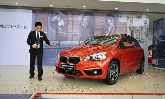 69万起 bmw2系旅行车惠州上市         合宝宝马产品精英讲解创新亮点